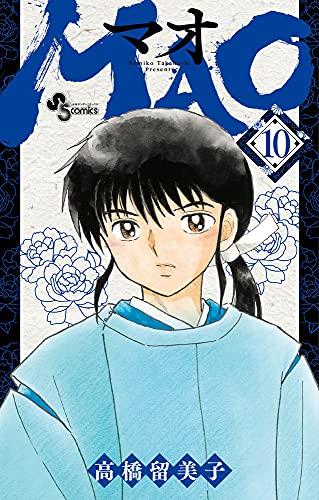 MAO (10) (少年サンデーコミックス)