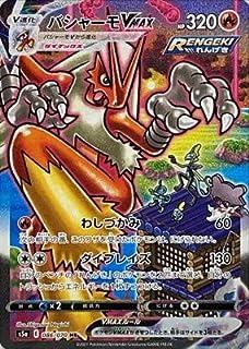 ポケモンカードゲーム PK-S5a-086 バシャーモVMAX HR