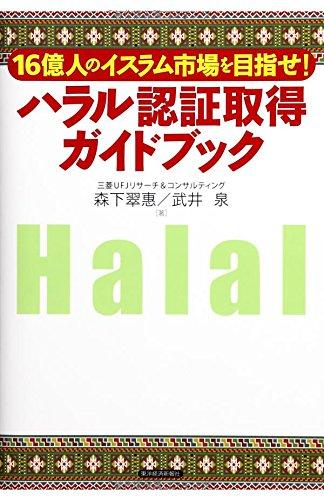 ハラル認証取得ガイドブック: 16億人のイスラム市場を目指せ!