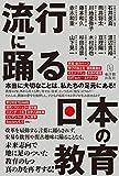 流行に踊る日本の教育