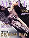 VOGUE JAPAN (ヴォーグジャパン) 2020年5月号