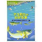 アユ釣りがわかる本―友釣りを中心にアユの釣り方を完全解説! (Weekend Fishing)