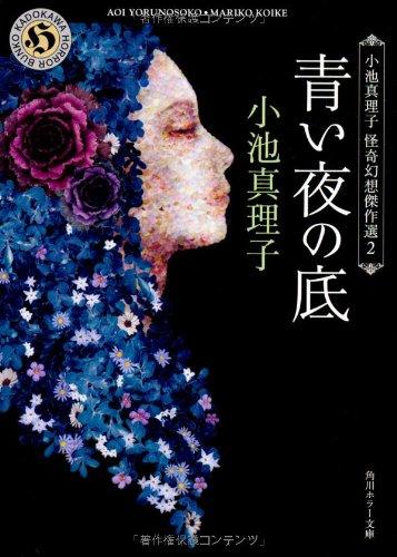 青い夜の底 小池真理子 怪奇幻想傑作選2 (角川ホラー文庫)