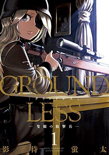 GROUNDLESS : 1-隻眼の狙撃兵- (アクションコミックス)