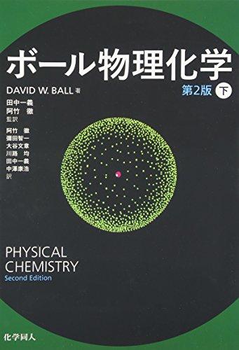 ボール物理化学 (第2版) 〔下〕の詳細を見る