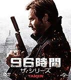 96時間 ザ・シリーズ バリューパック[DVD]