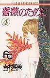薔薇のために(4) (フラワーコミックス)