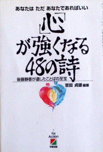 「心」が強くなる48の詩―後藤静香が遺したことばの至宝