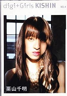 栗山千明 写真集~digi+Girls KISHIN~854