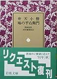 弁天小僧・鳩の平右衛門 (岩波文庫)