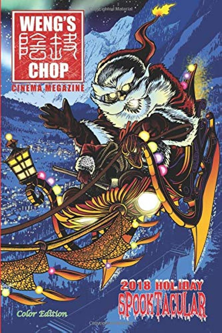 番号手荷物区別Weng's Chop #11.5: The 2018 Holiday Spooktacular