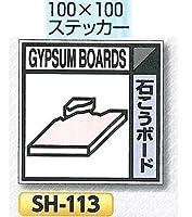 つくし工房 産業廃棄物分別標識 Cタイプ 100×100mm ステッカータイプ(裏粘着)SH-113 石こうボード