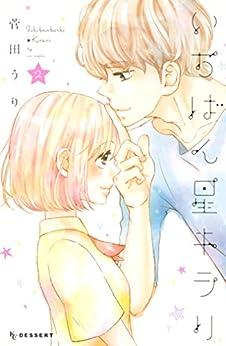 [菅田うり]のいちばん星キラリ(2) (デザートコミックス)