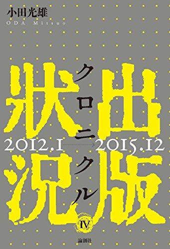 出版状況クロニクル〈4〉2012.1~2015.12