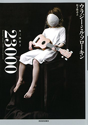 23000: 氷三部作3 (氷三部作 3)