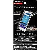 レイ・アウト Xperia X Performance フィルム 液晶保護 耐衝撃・ブルーライトカット・反射防止 RT-RXPXPFT/ALH