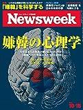 ニューズウィーク日本版 Special Report 嫌韓の心理学〈2019年 10/15日号〉[雑誌]