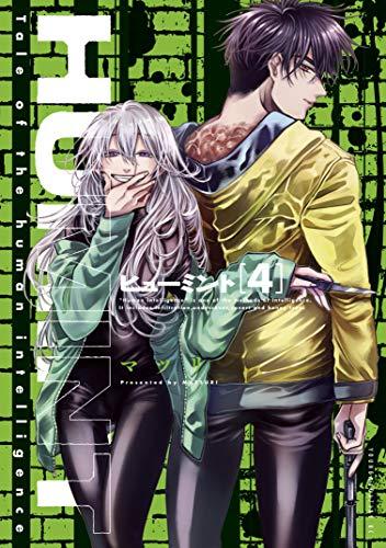HUMINT(4) (ヤングマガジンコミックス)