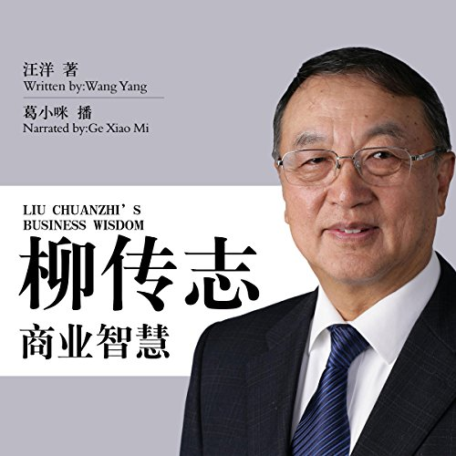 柳传志商业智慧 - 柳傳志商業智慧 [Liu Chuanzhi's Business Wisdom] audiobook cover art