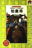 始皇帝―中国を統一した秦の皇帝 (講談社 火の鳥伝記文庫)