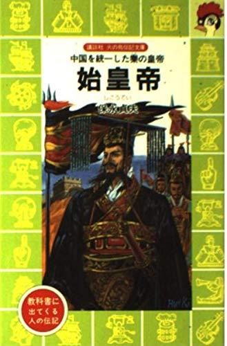 始皇帝―中国を統一した秦の皇帝 (講談社 火の鳥伝記文庫)の詳細を見る