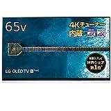 LG 65V型 4Kチューナー内蔵 有機EL テレビ Alexa搭載 ドルビーアトモス 対応 TV OLED65E9PJA