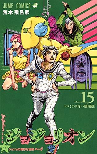 ジョジョリオン 15 (ジャンプコミックス)の詳細を見る