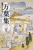 新版 万葉集 三 現代語訳付き (角川ソフィア文庫)