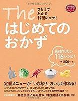 Theはじめてのおかず 料理の基本、きちんと教えます! (家庭画報「食」の学校)