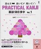 CD付 PRACTICAL KANJI 基礎500漢å— Vol.1