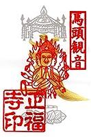 佐白山 正福寺 平成30年3月発行 金の御朱印 馬頭観音 田中 ひろみさん画
