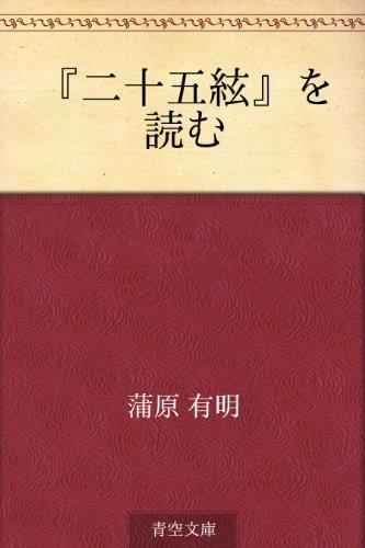 『二十五絃』を読むの詳細を見る
