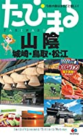 たびまる 山陰 城崎・鳥取・松江 (旅行ガイド)