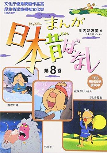 まんが日本昔ばなし〈第8巻〉