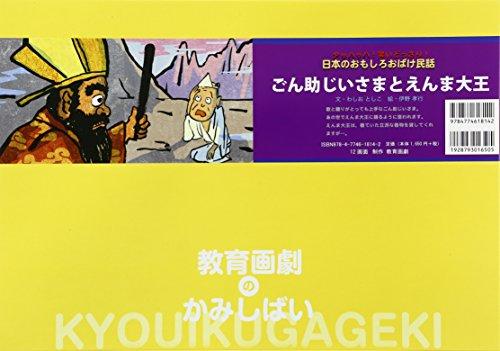 ごん助じいさまとえんま大王 (教育画劇のかみしばい アッハッハ!笑いどっさり!日本のおもしろおばけ民)の詳細を見る