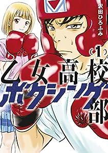 乙女高校ボクシング部(1) (コミックブルコミックス)