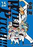 WILD PITCH!!!(15) (ビッグコミックス)