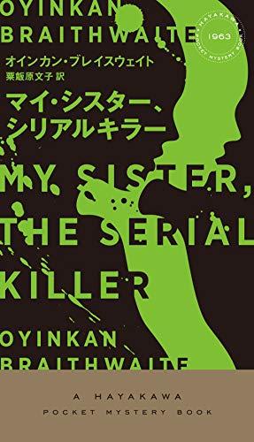 マイ・シスター、シリアルキラー (ハヤカワ・ミステリ 1963)