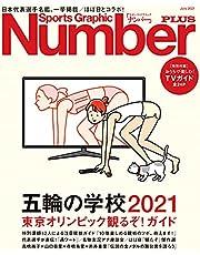 Number PLUS 「五輪の学校2021 東京オリンピック観るぞ!ガイド」 (Sports Graphic Number PLUS(スポーツ・グラフィック ナンバープラス)) (文春e-book)