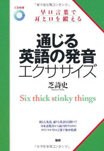 通じる英語の発音エクササイズ: 早口言葉で耳と口を鍛える ([CD+テキスト])