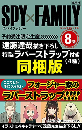 SPY×FAMILY 8 遠藤達哉描き下ろし特製ラバーストラップ(4種)付き同梱版 (ジャンプコミックス)