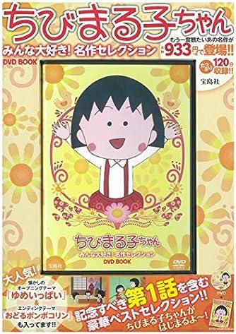 ちびまる子ちゃん みんな大好き! 名作セレクションDVD BOOK (宝島社DVD BOOKシリーズ)