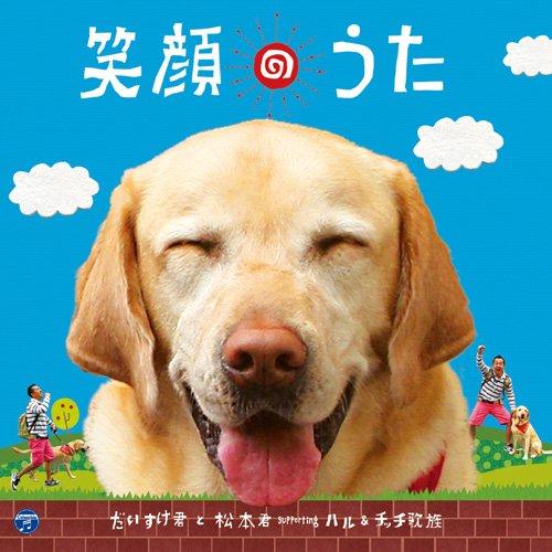 TX系列 だいすけ君が行く!!ポチたま新ペットの旅 エンディング・テーマ 「笑顔のうた」(DVD付)の詳細を見る