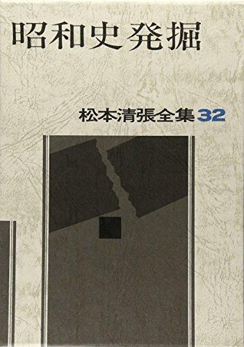 松本清張全集 (32) 昭和史発掘・身辺的昭和史