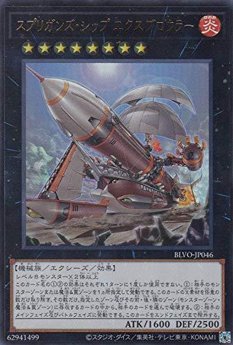 遊戯王 BLVO-JP046 スプリガンズ・シップ エクスブロウラー (日本語版 ウルトラレア) ブレイジング・ボルテックス
