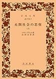 未開社会の思惟 下 (岩波文庫 白 213-2)