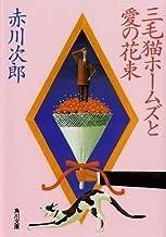 表紙: 三毛猫ホームズと愛の花束 「三毛猫ホームズ」シリーズ (角川文庫) | 赤川 次郎