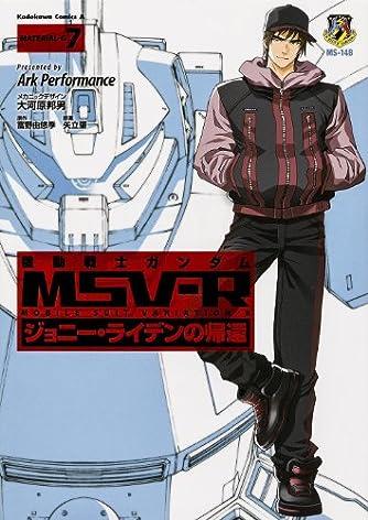 機動戦士ガンダムMSV‐R ジョニー・ライデンの帰還 (7) (カドカワコミックス・エース)