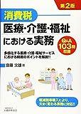 消費税 医療・介護・福祉における実務
