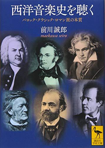 西洋音楽史を聴く バロック・クラシック・ロマン派の本質 (講談社学術文庫)の詳細を見る